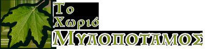 Μυλοπόταμος Κυθήρων Logo